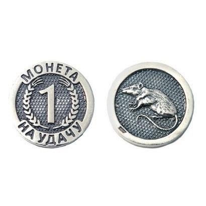 Серебряные монеты Год Крысы