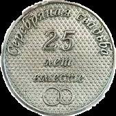 Медаль 25 лет вместе