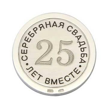 Монета 25 лет вместе