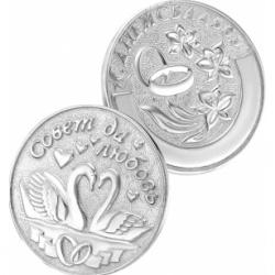 Монета С Днем свадьбы